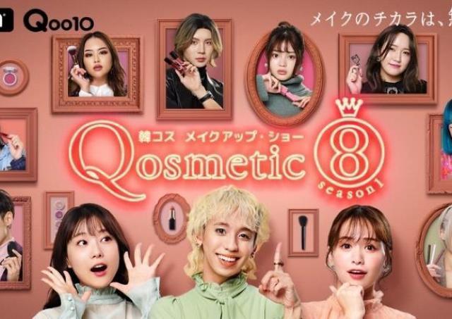 人気美容系You Tuberのテクを教わろう。韓国コスメのメイクアップショー番組が面白そう!