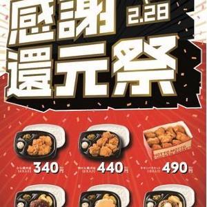 人気弁当が最大100円引き!「ほっともっと」10日間限定の感謝還元祭