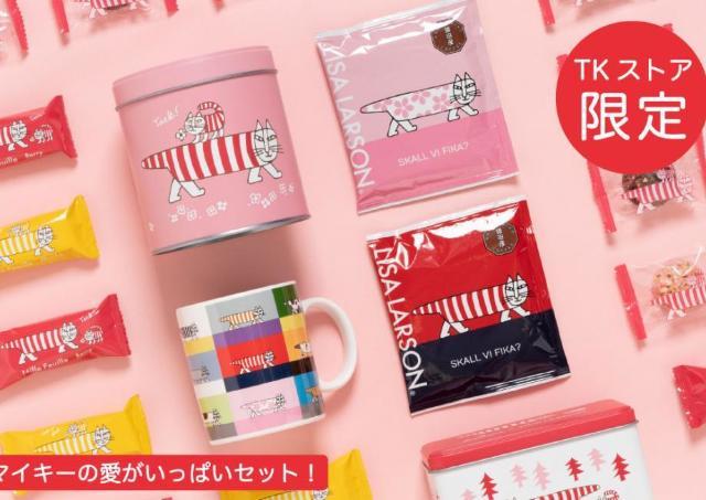 リサ・ラーソンのVD限定セットがおしゃカワ!デザイン缶がアフターユースできるよ~。