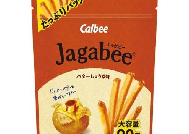 【大容量】90gのたっぷり「Jagabee」、コンビニ限定!ポテチ感覚で食べられる。