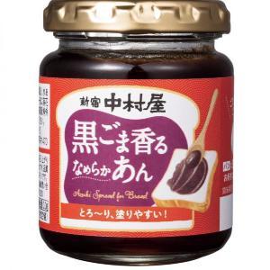 やった~!「新宿中村屋のごまあん」が瓶で買える!た~っぷりおうちで楽しも。
