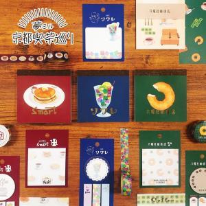 再入荷待ってました!京都の老舗喫茶店モチーフの文具、可愛いがあふれてる。