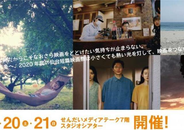 2月に3日間開催「仙台短編映画祭2020」