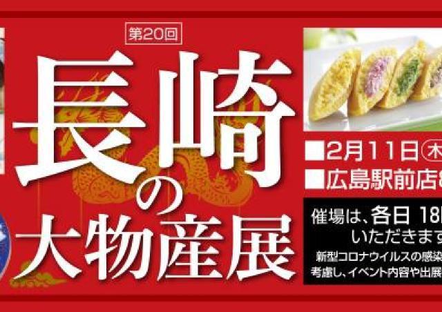ちゃんぽん、鯖鮨、佐世保バーガー...長崎のソウルフードが大集合!
