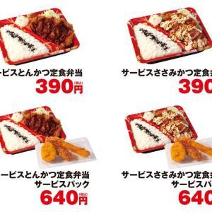 【20時以降めちゃ得】「ヤバい夜弁当」がパワーアップ!夕飯は「松のや」一択。