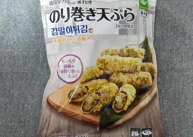 【業務スーパー】韓国の「のり巻き天ぷら」発見!お手軽なのにサクサクで本格的。