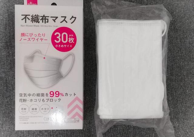 【ダイソー】30枚入り不織布マスクが復活!1枚あたり約3.7円はありがたい。