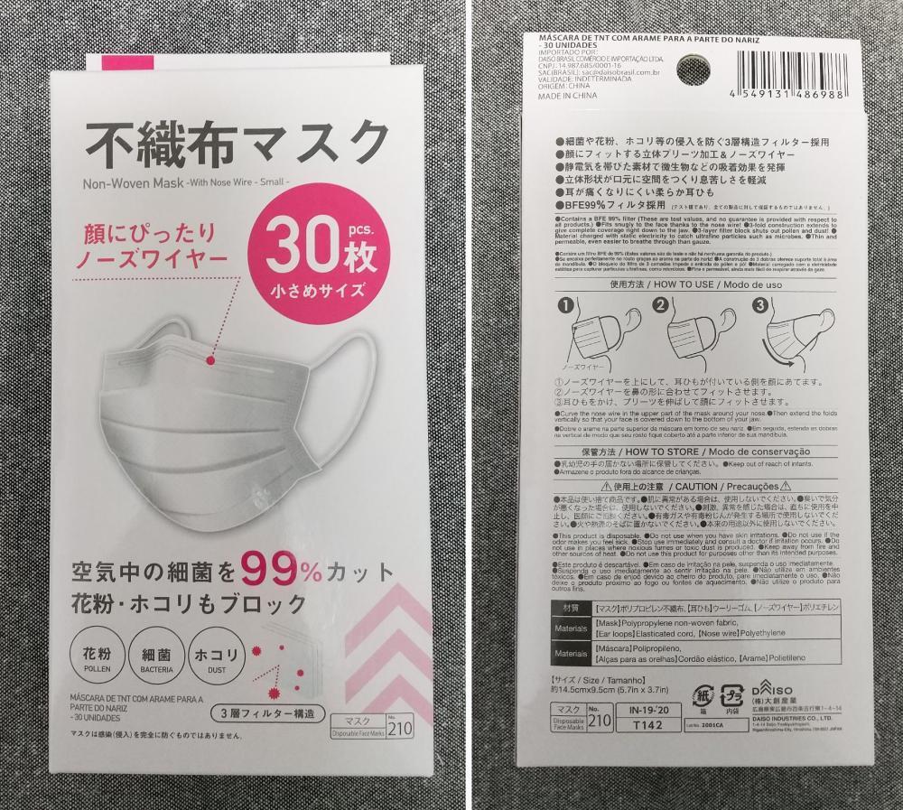 不織布 マスク ダイソー 激安の日本製マスク