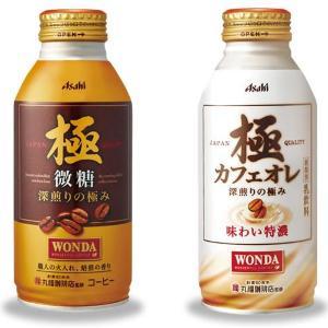 【セブン】「ワンダ 極」を買うとお得!糖類ゼロの新商品が無料でもらえるよ~。