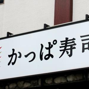 【かっぱ寿司】極みセットが1人前から「半額」!出前館のデリバリーがお得だよ~。