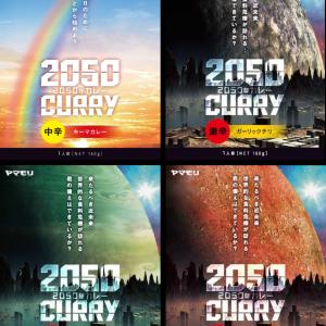 【プレゼント】近未来の食事を仮想体験できる!? 「2050年カレー」4種セット(5名様)
