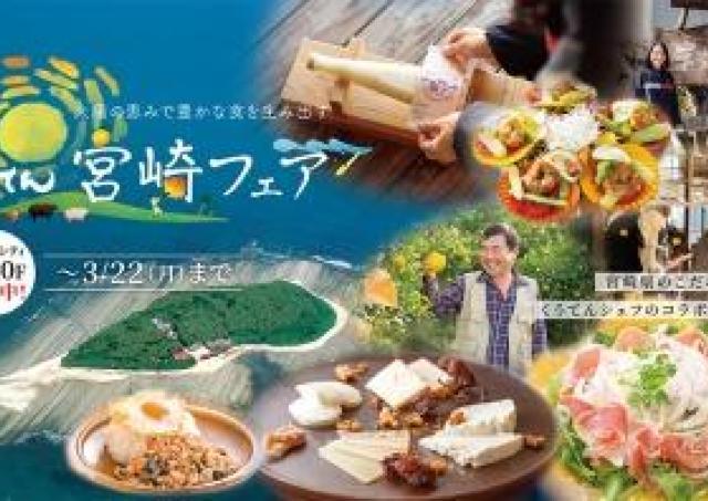 魅力あふれる宮崎食材とシェフがコラボ「くうてん 宮崎フェア」