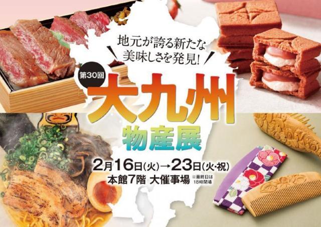 阿蘇あか牛、ちゃんぽん、関サバ、関アジ...九州の名物グルメが満載!