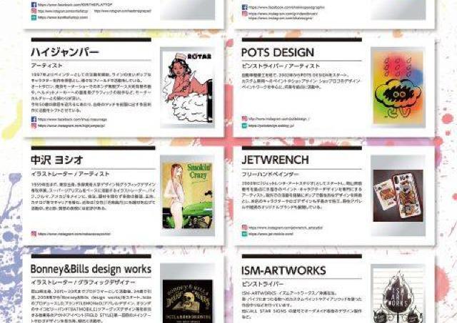 個性あふれるアーティスト10人の作品展示とグッズを販売