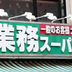 【業務スーパー】1kgで1000円以下!「安いし美味いしで最高過ぎる」グルメ見つけた。