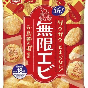 止まらないおいしさ「無限エビ」とは?亀田製菓の自信作、気になる!