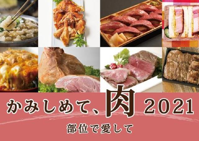肉にフォーカスした人気催事が伊勢丹新宿店で開催