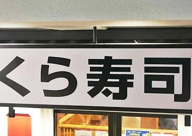 【くら寿司】人気のポケモンファイル全9種再登場!2000円ごとに1枚もらえるよ~。