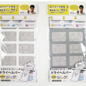 洗濯干しのお悩みを小学生が解決!超便利グッズ、キャンドゥで買える。