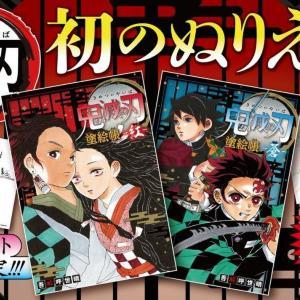 【鬼滅の刃】初の「ぬりえ本」2冊同時発売!コンテスト参加で豪華賞品も。