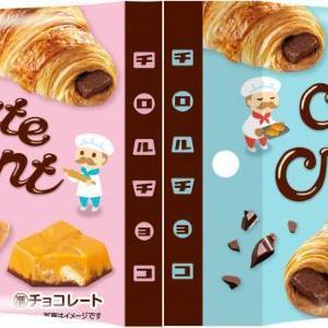 話題の「チョコクロワッサン味」チロルチョコが再登場!今回は全国発売だよ~。