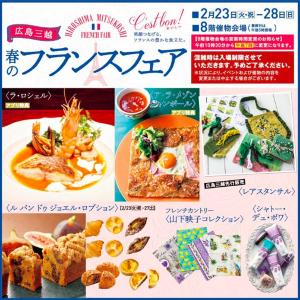 鉄人・坂井シェフのお店も出店。フランスの豊かな食文化を満喫しよう!