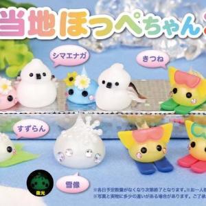 札幌で「サン宝石フェア」ご当地ほっぺちゃん販売