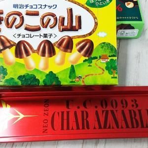 【セブン】全5種どれもかっこいい!チョコ2個買うとガンダムの缶トレーもらえるよ~。