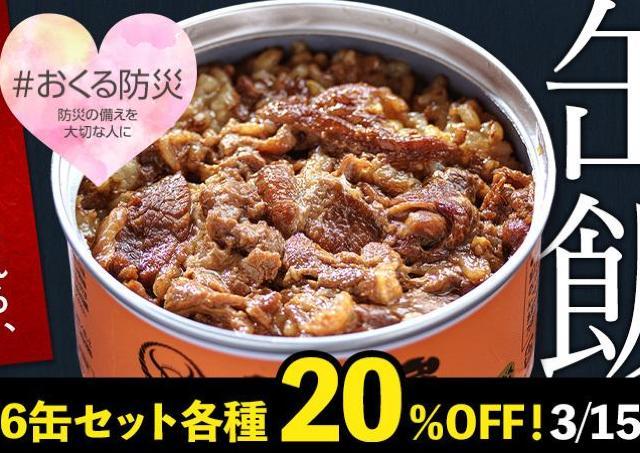 吉野家の非常用「缶飯」6缶セットが20%オフ!いざという時のためにも。