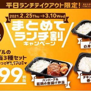 お弁当3種セットが999円!平日ランチタイムはガストまとめ買いがお得!