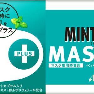 ミンティア初の「マスク着用時専用」商品が登場!心地よく爽快な香りが広がる