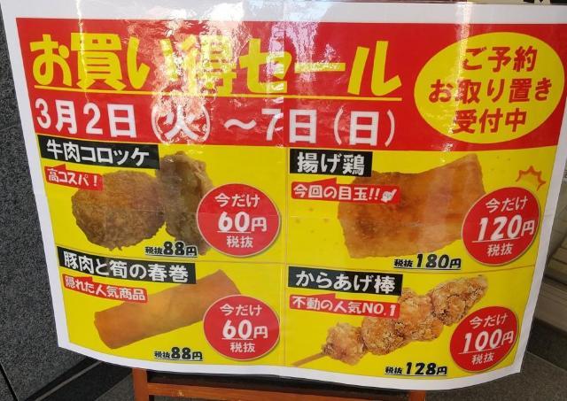 【セブン】最大60円引きの揚げ物セール!牛肉コロッケ、春巻は60円に