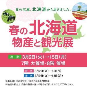 うに、ホタテ、ザンギ...食の宝庫・北海道から春の味覚が大集合!