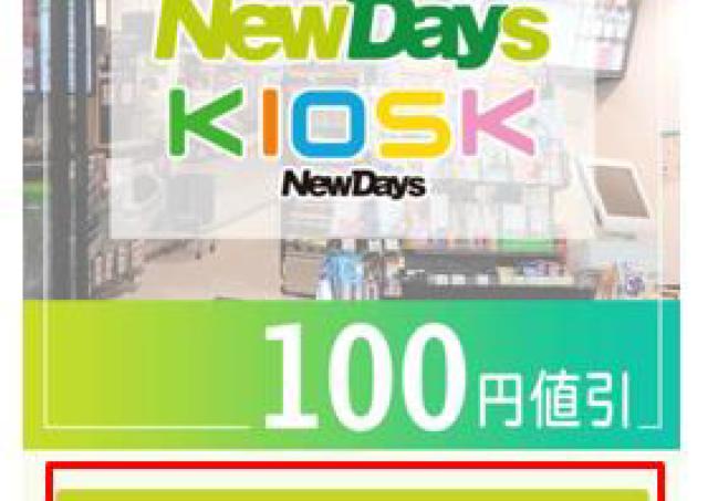 最大4200円お得!ニューデイズに毎日2回使える「100円値引定期券」登場