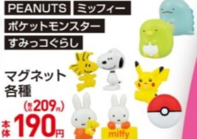 【しまむら】スヌーピー、ミッフィー、ポケモン、すみっコ...注目キャラ商品!
