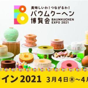 バウムクーヘン博覧会がスタート。人気の「詰め合わせトート」は早めにチェックね!
