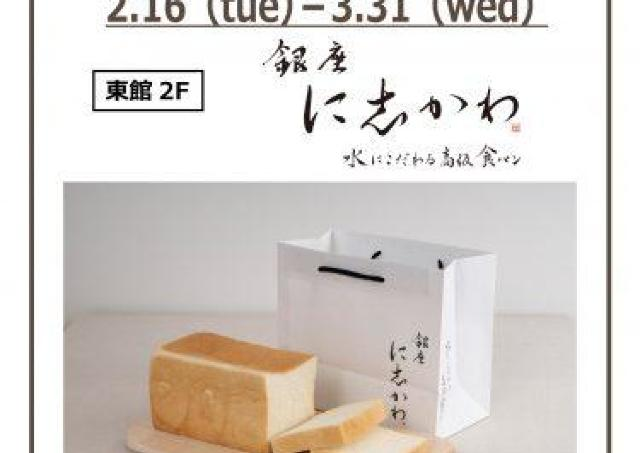 高級食パン店「銀座に志かわ」がエスパル仙台に出店 期間限定