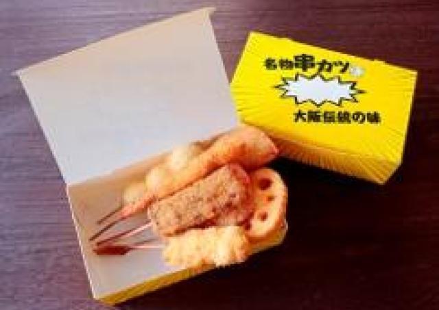 お家で串カツパーティーだ!串カツ田中で「5本盛り」が超おトク!