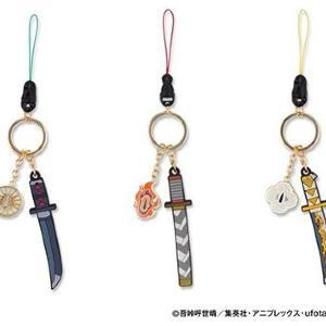 【鬼滅の刃】ローソンに3種類の「日輪刀キーチェーン」が登場!