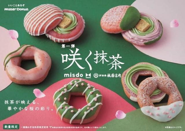 【ミスド】絶対おいしいやつ!「祇園辻利」コラボの桜抹茶ドーナツでるよ!