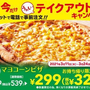 ガストのテイクアウトが超お得。「マヨコーンピザ」が299円に!