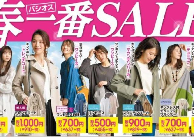 トレンチ1000円、マンパ900円!春アイテムが衝撃価格に!パシオス行きたい。