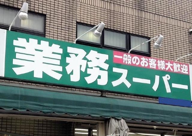 めっちゃ助かる!業務スーパーのミートボール、たっぷり1キロで321円!