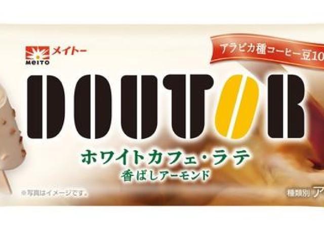 ドトールの新作アイス「ホワイトカフェ・ラテ 香ばしアーモンド」、スーパーに登場。
