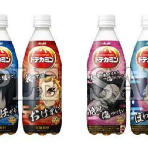 鬼滅の刃×ドデカミン!!1本で2柄の数量限定ボトルだよ。