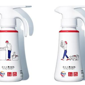 ユニクロ店舗で衣料用洗剤「アタックZERO」もらえる!配布数は約50万本だよ