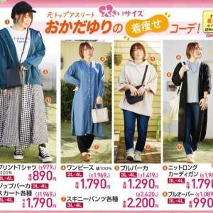 【しまむら】おかだゆりさん春の新作「着痩せコーデ」が全部可愛い!