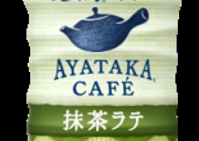 いまコンビニで「綾鷹」買うとお得!新開発の本格「抹茶ラテ」がもらえるよ~。