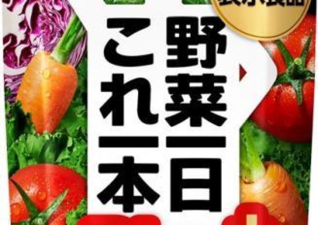 【ファミマ】血糖値ケアの野菜ジュース買うなら今!もう1本無料でもらえるよ。