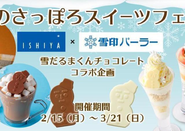 雪だるまくんチョコレート使用のキュートなスイーツ
